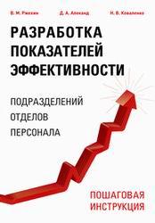 Книга Разработка показателей эффективности подразделений отделов, персонала. Пошаговая инструкция. Р