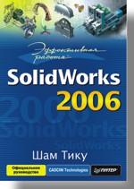 Книга Эффективная работа: SolidWorks 2006. Тику