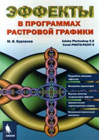 Книга Эффекты в программах растровой графики Бином