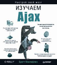 Книга Изучаем Ajax. Маклафлин
