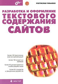 Книга Разработка и оформление текстового содержания сайтов. Чебыкин