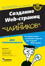 Книга Создание Web-страниц для чайников. 7-е изд. Артур Бибек