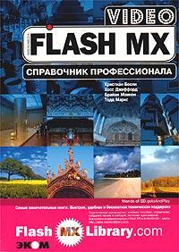 Книга Flash MX Video. Справочник профессионала. Бесли