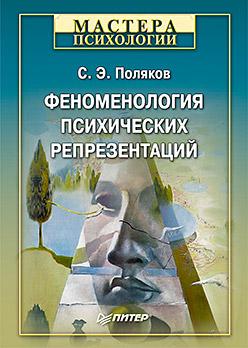 Книга Феноменология психических репрезентаций. Поляков