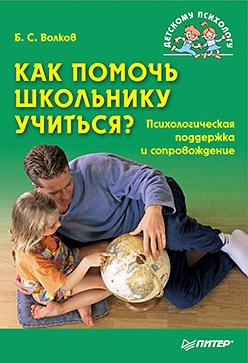 Книга Как помочь школьнику учиться? Психологическая поддержка и сопровождение. Волков