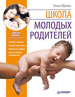 Книга Школа молодых родителей (+DVD с видеокурсом). Жукова