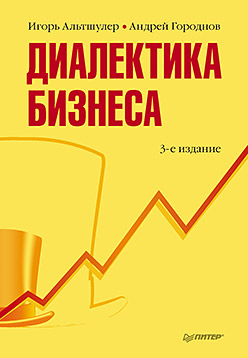 Диалектика бизнеса. 3-е изд. Альтшулер