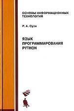 Книга Язык программирования Python. Учебное пособие. Сузи
