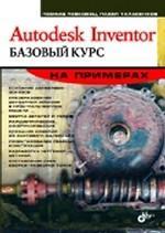 Книга Autodesk Inventor. Базовый курс. На примерах. Левковец