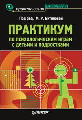 Купить Книга Практикум по психологическим играм с детьми и подростками. Битянова