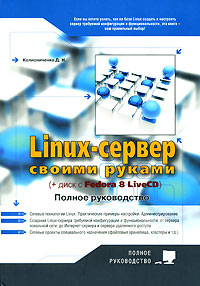 Книга Linux-сервер своими руками. Полное руководство. Колисниченко (+Fedora 8Live CD)
