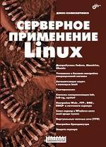 Книга Серверное применение Linux. Колисниченко