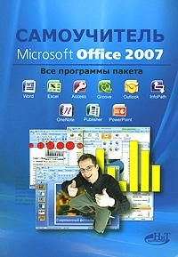 Книга Самоучитель Microsoft Office 2007. Тихомиров