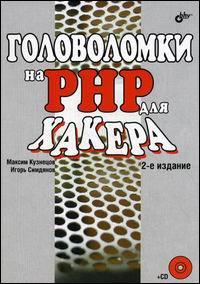 Книга Головоломки на PHP для хакера. 2-е изд. Кузнецов (+CD)