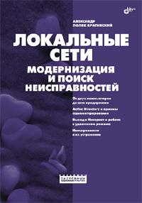 Книга Локальные сети. Модернизация и поиск неисправностей. Поляк-Брагинский