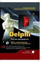 Книга Delphi. Полное руководство. Сухарев (+DVD)