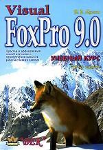 Книга Visual FoxPro 9. Мусина