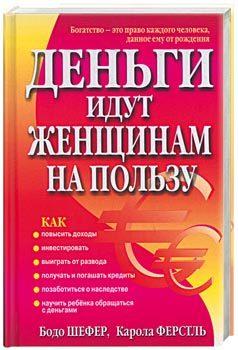 Книга Деньги идут женщинам на пользу. Изд.2. Шефер