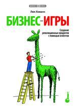 Книга Бизнес-игры: создание революционных продуктов с помощью клиентов. Хоманн