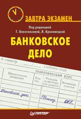 Книга Банковское дело. Завтра экзамен.Белоглазовой