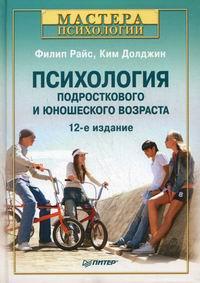 Купить Книга Психология подросткового и юношеского возраста. 12-е изд. Райс