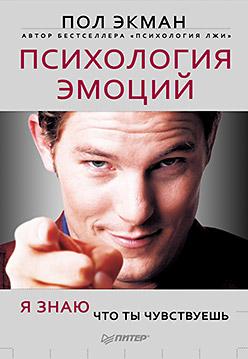 Книга Психология эмоций. Я знаю, что ты чувствуешь.Экман
