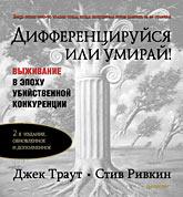 Книга Дифференцируйся или умирай! Выживание в эпоху убийственной конкуренции. 2-е изд. Траут
