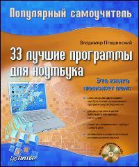 Книга 33 лучшие программы для ноутбука. Популярный самоучитель.Пташинский (+CD)