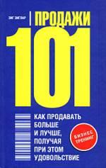 Книга Продажи 101. Как продавать больше и лучше, получая при этом удовольствие. Зиглар
