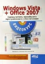 Книга Самоучитель Windows Vista + Office 2007. Минеева + Видеокурс (+CD)