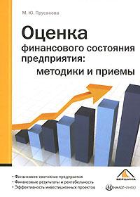 Книга Оценка финансового состояния предприятия: методики и приемы. Прусаков