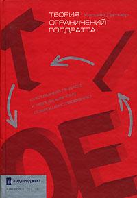 Книга Теория ограничений Голдратта: Системный подход к непрерывному совершенствованию.2-е изд. Детме