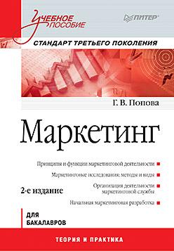 Купить Маркетинг: Учебное пособие. Стандарт третьего поколения. 2-е изд. Попова