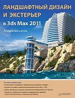 Ландшафтный дизайн и экстерьер в 3ds Max 2011. Шишанов (+DVD)