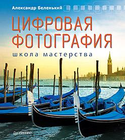 Купить Цифровая Фотография. Школа мастерства. 2-е изд. Беленький