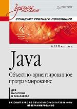 Java. Объектно-ориентированное программирование. Учебное пособие. Стандарт третьего поколения. Васильев