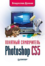 Photoshop CS5. Понятный самоучитель. Дунаев
