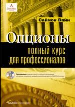 Книга Опционы. Полный курс для профессионалов. 3-е изд. Вайн Саймон (+CD)