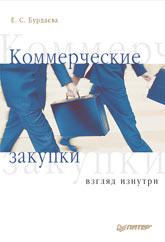 Книга Коммерческие закупки: взгляд изнутри. Бурдаева