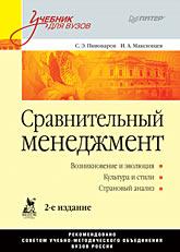 Книга Сравнительный менеджмент: Учебник для вузов. 2-е изд.Пивоваров