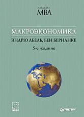 Книга Макроэкономика. 5-е изд.Абель
