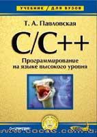 Купить Книга  C/C++. Программирование на языке высокого уровня. Павловская. Питер