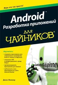 Книга Android: разработка приложений для чайников. Донн Фелкер