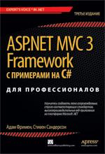 Книга ASP.NET MVC 3 Framework с примерами на C# для профессионалов. Адам Фримен, Стивен Сандерсон
