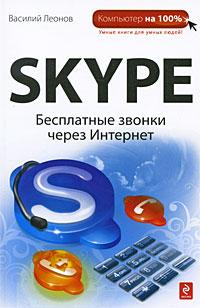 Книга Skype: бесплатные звонки через Интернет. Леонов