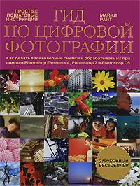Книга Гид по цифровой фотографии. Райт