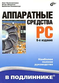 Книга Аппаратные средства PC в подлиннике. 6-е изд. Колесниченко
