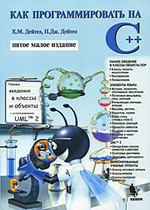 Книга Как программировать на С++. 5-е малое изд. Дейтел