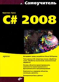 Книга Самоучитель C# 2008. Гросс