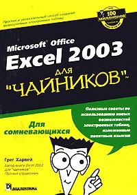 Книга Excel 2003 для чайников. Грег Харвей. 2004